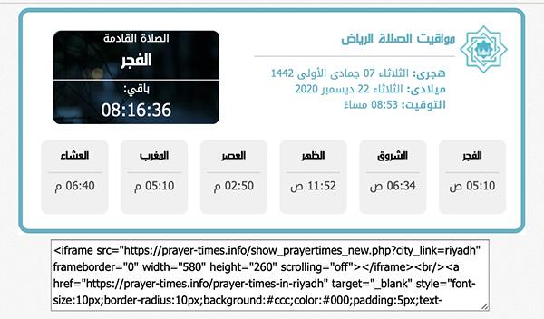 طريقة اضافة مواقيت الصلاة على موقعك 51